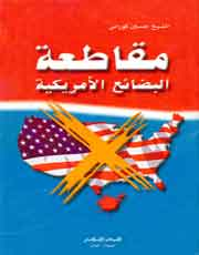 عام1995 سرت في لبنان موجة لمقاطعة البضائع الأمريكيةكانت المساجد منطلقهاوالمحور   وفي هذه  الفترة صدر للمؤلف مقاطعة البضائع الأمريكية-1 وفي عام 2002 إثر المجازر الصهيونية في فلسطين وتصاعد الغضب الجماهيري في العالم العربي والإسلامي وكثير من بلدان العالم أصدر المؤلف مقاطعة البضائع الأمريكية-2 وهو هذا الكتيب الذي تضمن أكثر مادة الكتيب السابق رقم1 فكان نقلة هامة في بيان إيجابيات مشروع المقاطعة التي تجعله المشروع الحيوي الإستراتيجي الذي ستجد الأمة أنها أمامه وجهاً لوجه مهما طال التنكب  كما تضمن تفنيد الإعتراضات التي لامسوغ لها إلا الإدمان على بعض السلع ومنها الحكام الدمى وثقافة الهزيمة والإقامة على ذل الغزو الثقافي ومسخ الهوية. صدر الكتيب رقم 2 بتاريخ 9ربيع الثاني 1423هـ   21حزيران 2002م