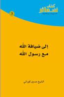 كتاب شعائر 3 -شهر رمضان المبارك - إلى ضيافة الله مع رسول الله