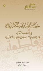 خطبة الصديقة الكبرى عليها السلام في مسجد النبوي بعد وفاة الرسول صلّ الله عليه وآله و سلم