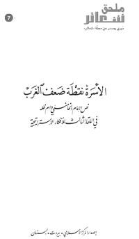 الأسرة، نقطة ضعف الغرب  نصُّ الإمام الخامنئي (دام ظله ) في اللّقاء الثالث للأفكار الإستراتيجيّة